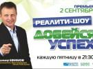 Добейся успеха_1
