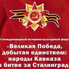 ПОБЕДА_ФОРУМ