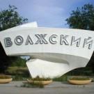 Волжский_знак