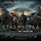 СТАЛИНГРАД_постер
