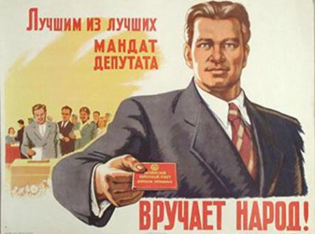 депутат_госдума