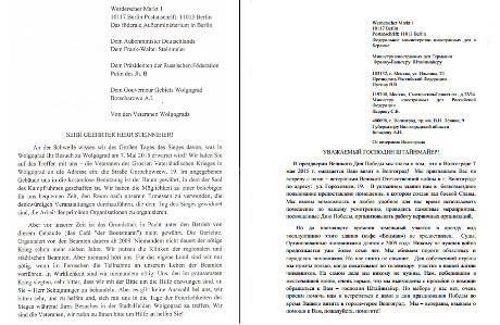 письмо-штайнмайеру