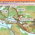 АСТРАХАНЬ_ТРАНСПОРТ