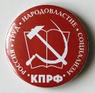 КПРФ_135