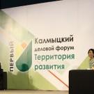 Калмыкия_форум