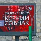 СОБЧАК_шоу