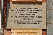 Ленинск_220