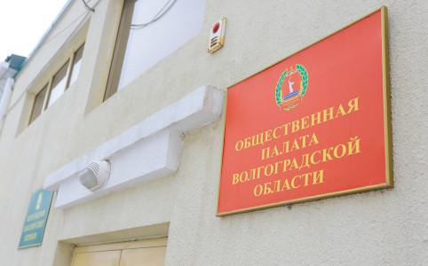 Общественная палата