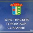 Элистинское городское собрание